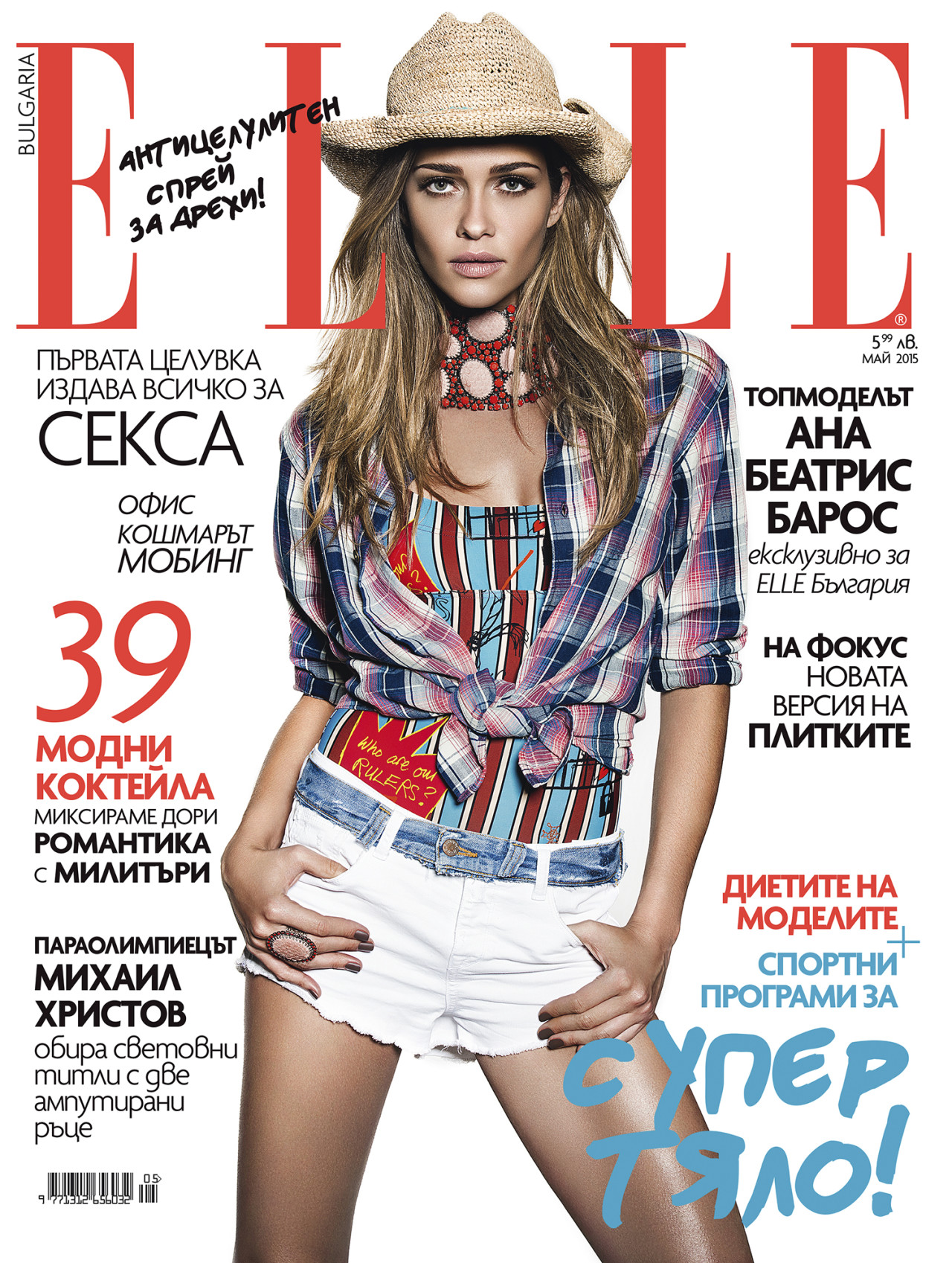 ELLE COVER SHOOTING WITH ANA BEATRIZ BARROS  BY STEFAN IMIELSKI